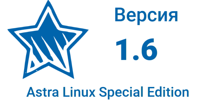 Astra Linux Special Edition 1.6